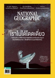 National Geographic  March 2019