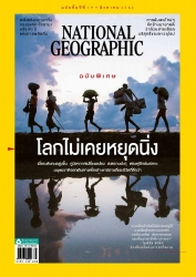 National Geographic  August 2019
