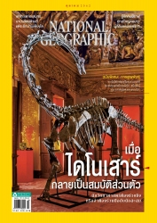 National Geographic  October 2019